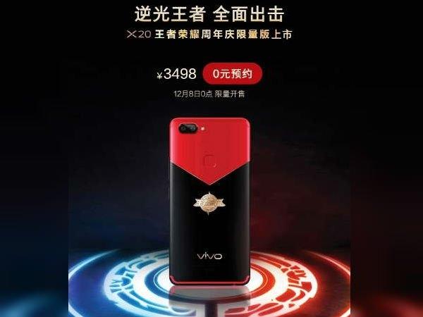 Vivo X20 के दमदार वेरिएंट की सेल 8 दिसंबर से शुरू