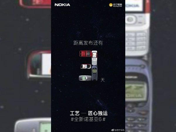 5 जनवरी को लॉन्च होगा नया Nokia 6!