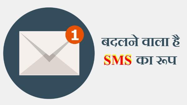 बदलने वाला है SMS, व्हाट्सएप की तरह मिलेंगे ढेरों फीचर्स