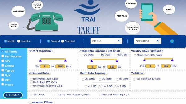Trai का तोहफा, अब जान सकेंगे कौन सा टैरिफ प्लान है सबसे सस्ता