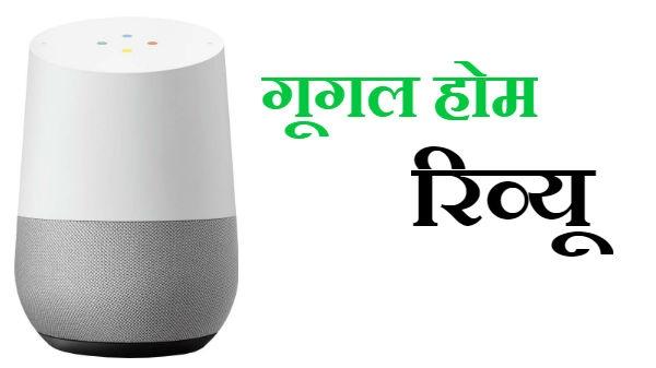 Google Home : एडवांस टेक्नालॉजी को अपनाने का आसान और सस्ता तरीका