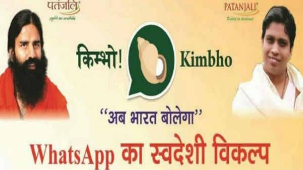पतंजलि सिमकार्ड के बाद बाबा रामदेव का पतंजलि मैसेंजिग ऐप लॉन्च