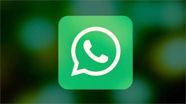 WhatsApp पर 3 ऑप्शन के जरिए दे सकेंगे नंबर बदलने की जानकारी