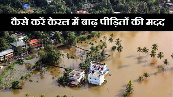 कैसे करें केरल में बाढ़ पीड़ितों की मदद ?