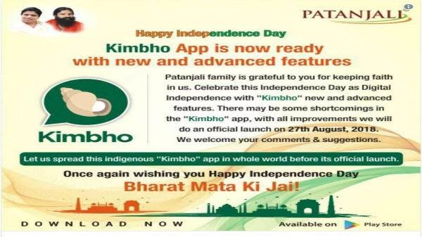 बाबा रामदेव के स्वदेशी मैसेसिंग ऐप Kimbho के बारे में जानते हैं आप