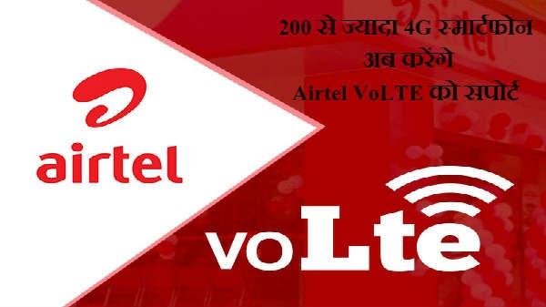 200 से ज्यादा 4G स्मार्टफोन अब करेंगे Airtel VoLTE को सपोर्ट
