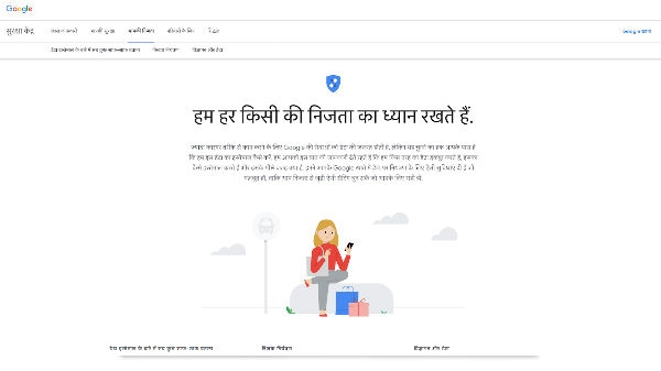 अब गूगल ऑनलाइन करेगा आपकी सुरक्षा