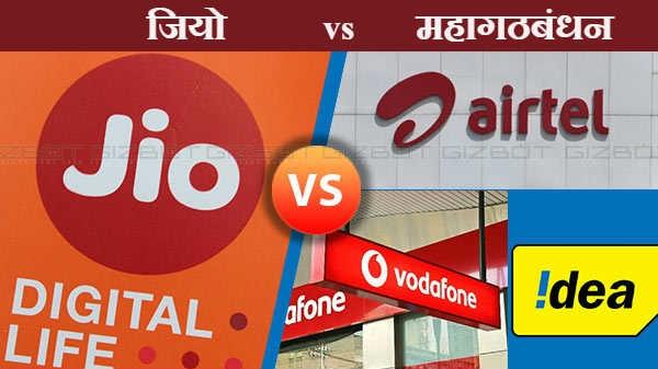 """Jio के खिलाफ Airtel, Voda-Idea ने मिलकर बनाया """"महागठबंधन"""""""