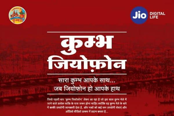 Jio Kumbh Phone में दिया गया है खास फीचर, खोए हुए लोगो को करेगा सर्च