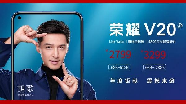 Honor भारत में लॉन्च करेगी View20 स्मार्टफोन, जानें स्पेसिफिकेशन और कीमत