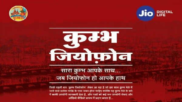 Jio ने लॉन्च किया कुंभ जियो फोन, कुंभ मेले की हर जानकारियों से लैस