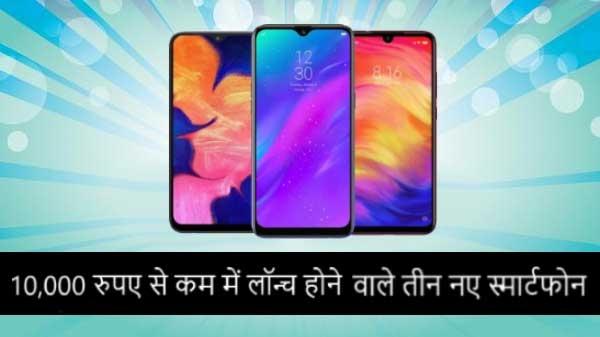 10,000 रुपए से कम वाले तीन नए बेहतरीन स्मार्टफोन