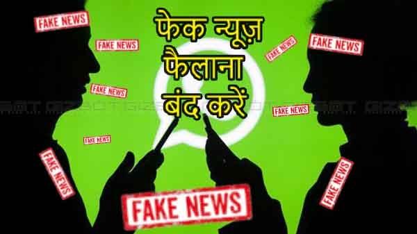 """WhatsApp के भारतीय प्रमुख ने कहा, """"फेक न्यूज़ का सिलसिला होगा खत्म"""""""