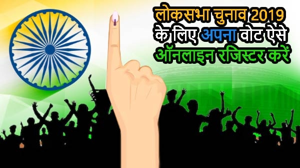 लोकसभा चुनाव 2019 के लिए ऑनलाइन रजिस्टर करें अपना वोट, आज आखिरी तारीख