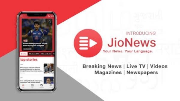 Jio की नई न्यूज़ आपको रखेगी हर ताज़ा ख़बरों से अपडेट