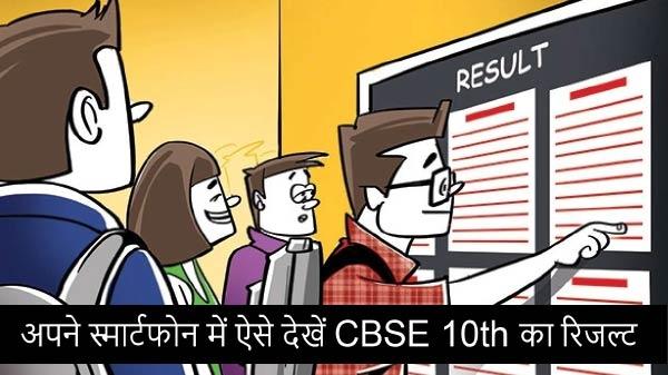 CBSE 10th का रिजल्ट हुआ घोषित, 91% बच्चे हुए पास