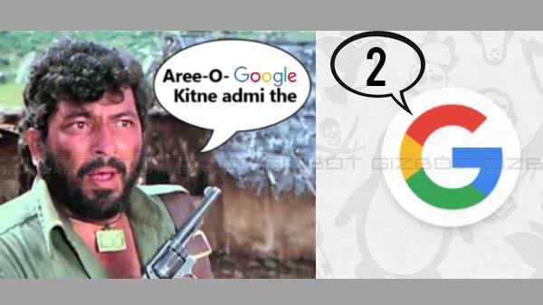 """गब्बर ने पूछा """"कितने आदमी थे"""", गूगल ने कहा """"2"""" सरदार"""