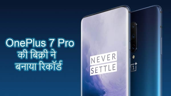 OnePlus 7 Pro: पिछले सात दिनों में सबसे ज्यादा बिकने वाला प्रीमियम स्मार्टफोन