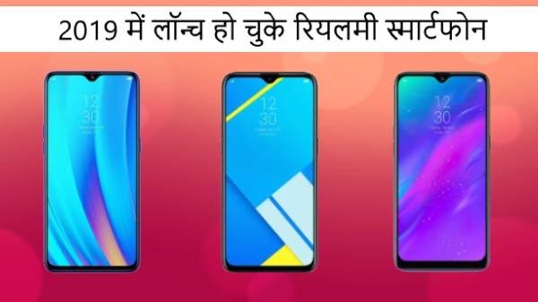 2019 में रियलमी के तीन बेहतरीन स्मार्टफोन ने शाओमी स्मार्टफोन को दी जबरदस्त टक्कर