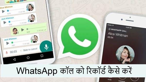 WhatsApp कॉल रिकॉर्ड करने के लिए इन तरीकों को अपनाएं