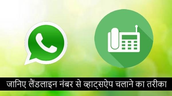 क्या आप अपने लैंडलाइन नंबर से व्हाट्सऐप चलाते हैं...?
