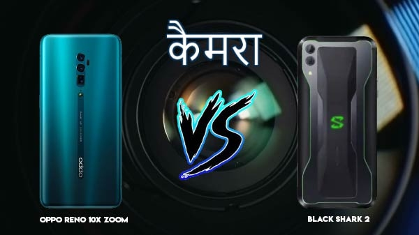 OPPO Reno 10x Zoom vs Black Shark 2: कैमरा