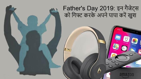 Father's Day 2019: ये गैजेट्स गिफ्ट करके अपने पिता को कराए स्पेशल फील