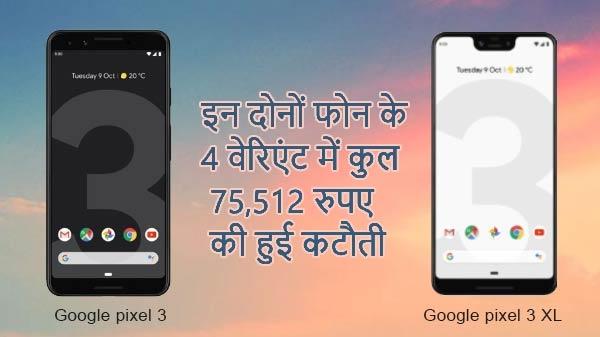 75,512 रुपए सस्ता हुआ गूगल का 4 स्मार्टफोन
