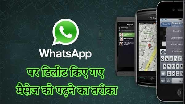 WhatsApp पर डिलीट किए गए मैसेज को कैसे पढ़ें