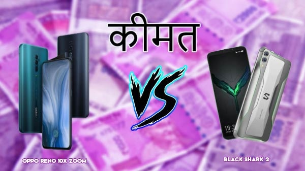 OPPO Reno 10x Zoom vs Black Shark 2: कीमत