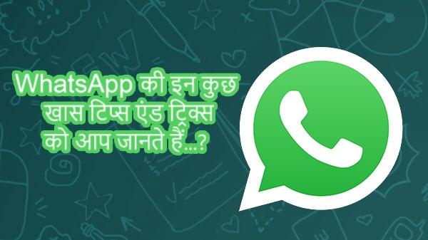 व्हाट्सऐप की कुछ ऐसी ट्रिक्स जिनके बारे में आपको पता होना चाहिए
