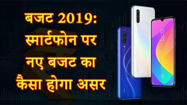 बजट 2019 का कैसा होगा स्मार्टफोन पर असर