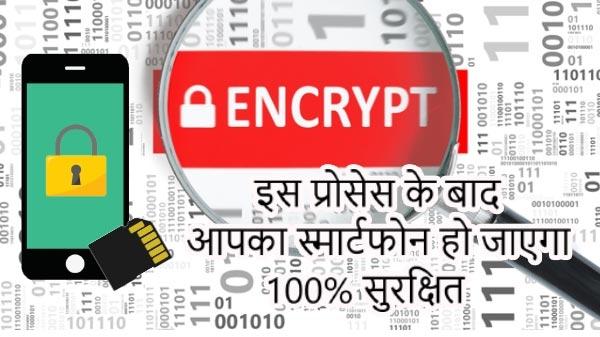 Encrypt Device और Encrypt SD Card का इस्तेमाल क्यों करना चाहिए...?