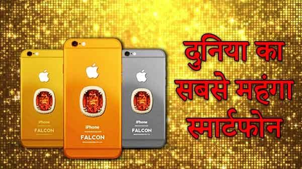 दुनिया के सबसे महंगे स्मार्टफोन की कीमत आप जानते हैं...?