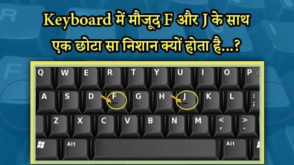 Keyboard पर