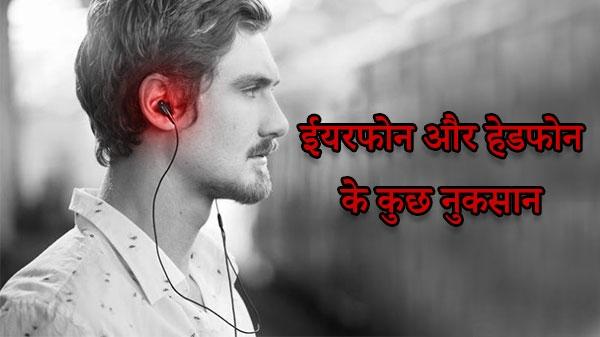 Earphone और Headphone के ज्यादा इस्तेमाल से आपको होगा नुकसान