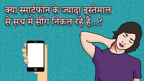 स्मार्टफोन के ज्यादा इस्तेमाल से सिर पर निकले सींग, जानिए इस ख़बर की पूरी सच्चाई