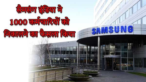 सैमसंग इंडिया अपने 1000 कर्मचारियों की करेगा छंटनी