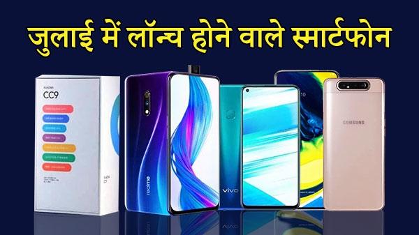जुलाई में लॉन्च होंगे Xioami, Realme, Samsung, Asus और Jio के स्मार्टफोन