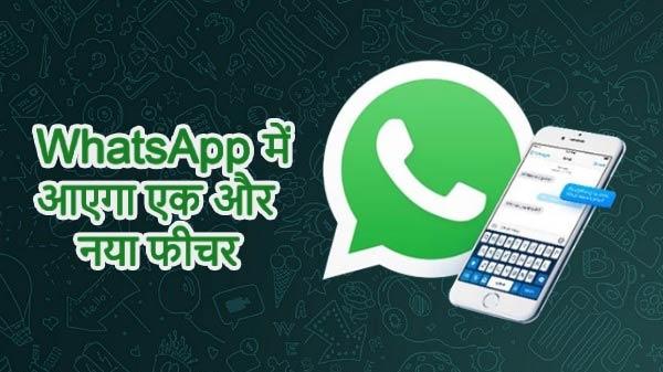 WhatsApp में आने वाले इस नए फीचर के बारे में आप जानते हैं...?