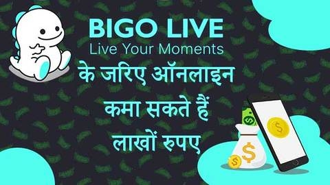 BIGO LIVE App: कैसे चलाएं और पैसे कमाएं, जानिए सभी जानकारी