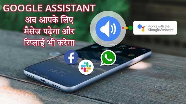अब व्हाट्सऐप, टेलिग्राम और स्लैक के मैसेज भी पढ़कर सुनाएगा Google Assistant