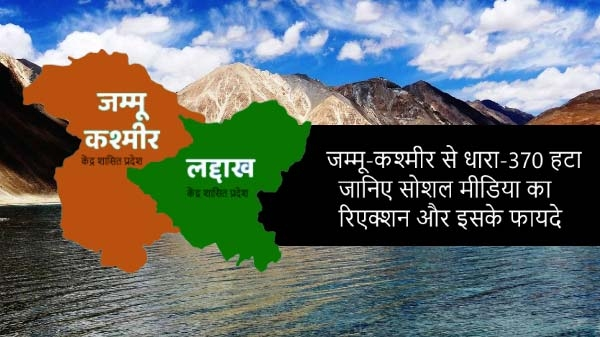 जम्मू-कश्मीर से धारा-370 हटी, जानिए मतलब और सोशल मीडिया रिएक्शन