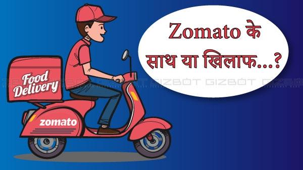 खाने का कोई धर्म नहीं होता, खाना खुद एक धर्म होता है: Zomato