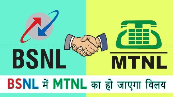 BSNL और MTNL की स्थिति सुधारने के लिए भारत सरकार ने दिए 69,000 करोड़ रुपए