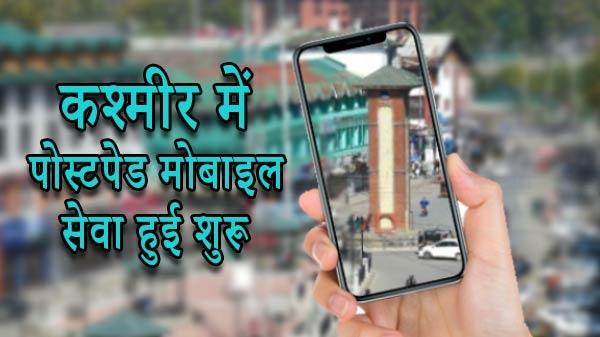 कश्मीर में 72 दिनों के बाद शुरू किए गए 40 लाख पोस्टपेड मोबाइल कनेक्शन