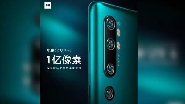 Mi CC9 Pro स्मार्टफोन 5 नवंबर को होगा लॉन्च, इन डिवाइस के भी लॉन्च होने की संभावना