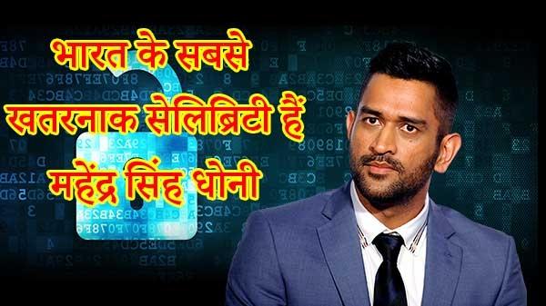 महेंद्र सिंह धोनी को ऑनलाइन सर्च करना सबसे ज्यादा जोखिम भरा काम: McAfee