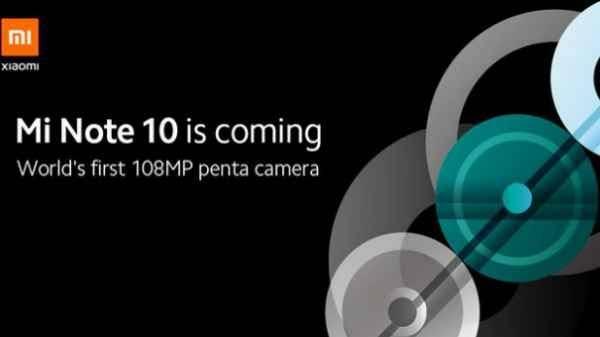 108 मेगापिक्सल के 5 कैमरों वाला Mi Note 10 जल्द होगा लॉन्च