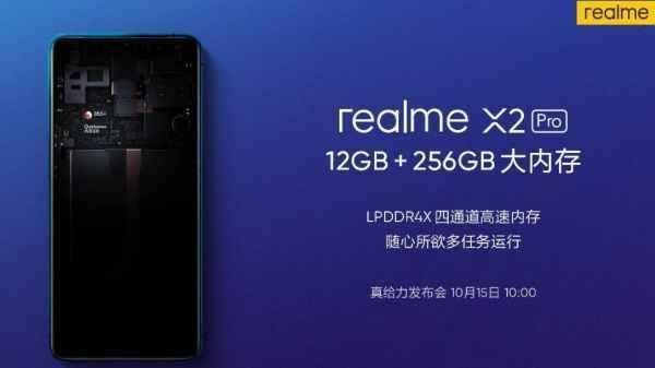 Realme X2 Pro को पहली सेल में खरीदने के लिए ऐसे लेना होगा R-PASS